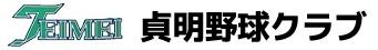 貞明野球クラブ